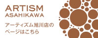 ARTISM ASAHIKAWA